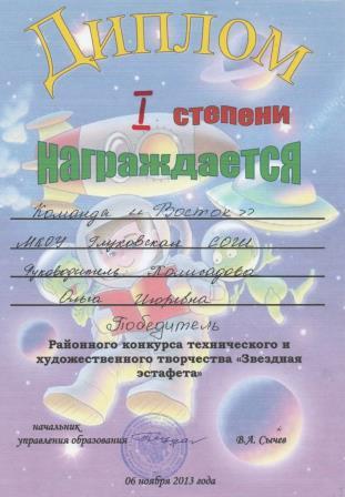 """Диплом 1 место конкурс """"Звездная эстафета"""""""